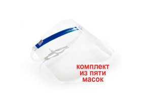 Маска с повышенной прозрачностью (Комплект из 5 штук)